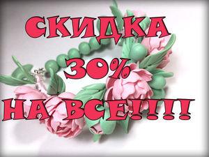 АКЦИЯ 30% на весь ассортимент магазина. Ярмарка Мастеров - ручная работа, handmade.