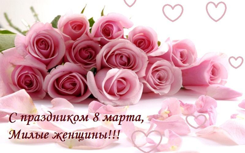 8 марта, с праздником, поздравления