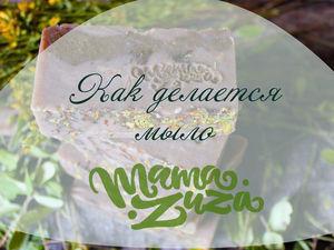 Как делается мыло Mamazuza.. Ярмарка Мастеров - ручная работа, handmade.