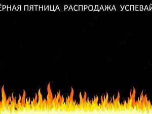 Куча Скидок Чёрная Пятница. Ярмарка Мастеров - ручная работа, handmade.