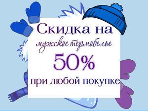 Выбираем подарки на 23 февраля! Скидка 50% на мужские термокомплекты при покупке от 3000р.!. Ярмарка Мастеров - ручная работа, handmade.