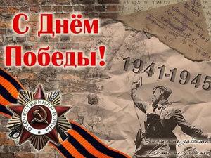 С Днем Великой Победы!. Ярмарка Мастеров - ручная работа, handmade.