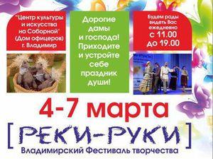 IV Фестиваль творчества