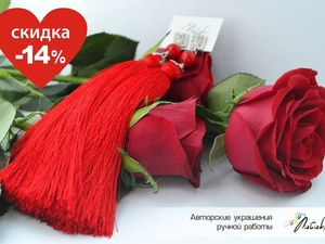 СКИДКИ -14% на день всех влюбленных))). Ярмарка Мастеров - ручная работа, handmade.
