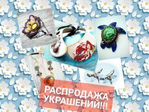 6 июня распродажа украшений из бисера и натуральных камней!. Ярмарка Мастеров - ручная работа, handmade.