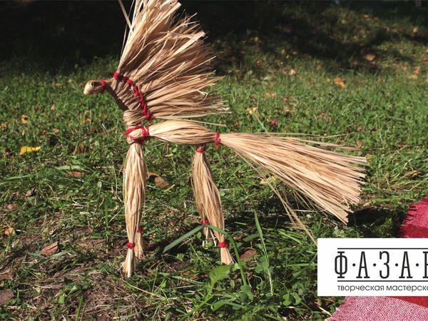 Мастерим коника из лыка | Ярмарка Мастеров - ручная работа, handmade