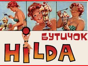 Коллекции в поддержку Хильды | Ярмарка Мастеров - ручная работа, handmade