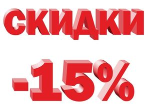 Чёрная пятница: скидки 15% на все готовые работы и бесплатная доставка. Ярмарка Мастеров - ручная работа, handmade.