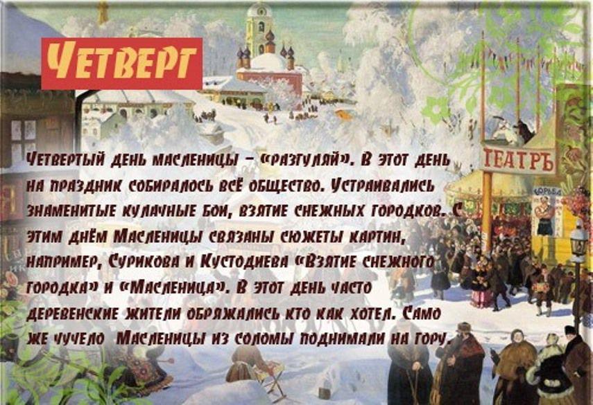 слулу россии, 23 февраля