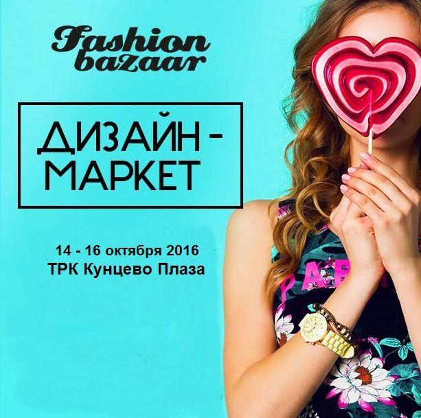 арт-маркет, арт-базар, выставка-продажа, выставка-ярмарка, выставка в москве, выставка в тц, ярмарка-продажа, ярмарка ручной работы, купить украшения, купить со скидкой, купить подарок, купить недорого, дизайнерские вещи, дизайнерская одежда, дизайнерские украшения, модные украшения, дизайнеры, модный тренд, fashion, подарки к праздникам