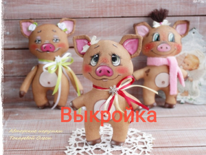 Выкройки свинок примитивов. Ярмарка Мастеров - ручная работа, handmade.