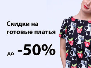Скидки на готовые платья до -50%. Ярмарка Мастеров - ручная работа, handmade.