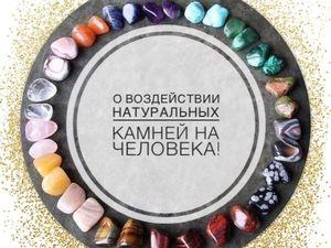 О воздействии натуральных камней на человека!. Ярмарка Мастеров - ручная работа, handmade.