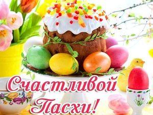 С великим праздником Светой Пасхи!. Ярмарка Мастеров - ручная работа, handmade.