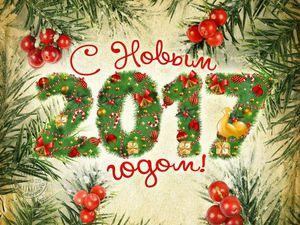 С Новым 2017 годом!!! | Ярмарка Мастеров - ручная работа, handmade
