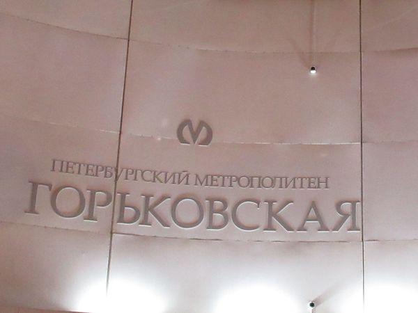 Очарованные Петербургом. Часть 2. | Ярмарка Мастеров - ручная работа, handmade
