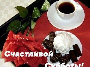 Счастливой Субботы Всем !!! (друзьям). Ярмарка Мастеров - ручная работа, handmade.