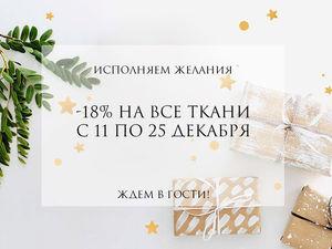 New Year Sale. Ярмарка Мастеров - ручная работа, handmade.