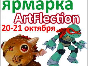 Черепашки и ДракоНяшки ждут тебя на ArtFlection!. Ярмарка Мастеров - ручная работа, handmade.
