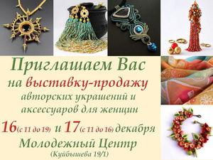 Приглашаем саровчан и гостей города  на выставку.. Ярмарка Мастеров - ручная работа, handmade.