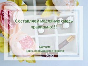 Как правильно составлять масляные смеси в уход. Ярмарка Мастеров - ручная работа, handmade.