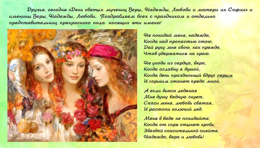 вера надежда любовь, праздник, поздравляю, 30 сентября, именины