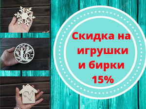 Скидка 15% на бирки игрушки. Ярмарка Мастеров - ручная работа, handmade.