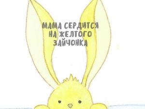 Сказка. Мама сердится на Желтого Зайчонка. Ярмарка Мастеров - ручная работа, handmade.