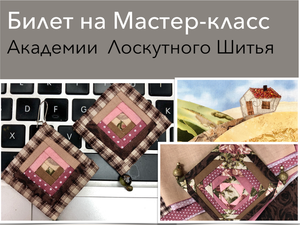 Мастер-классы на Формуле Рукоделия. Ярмарка Мастеров - ручная работа, handmade.