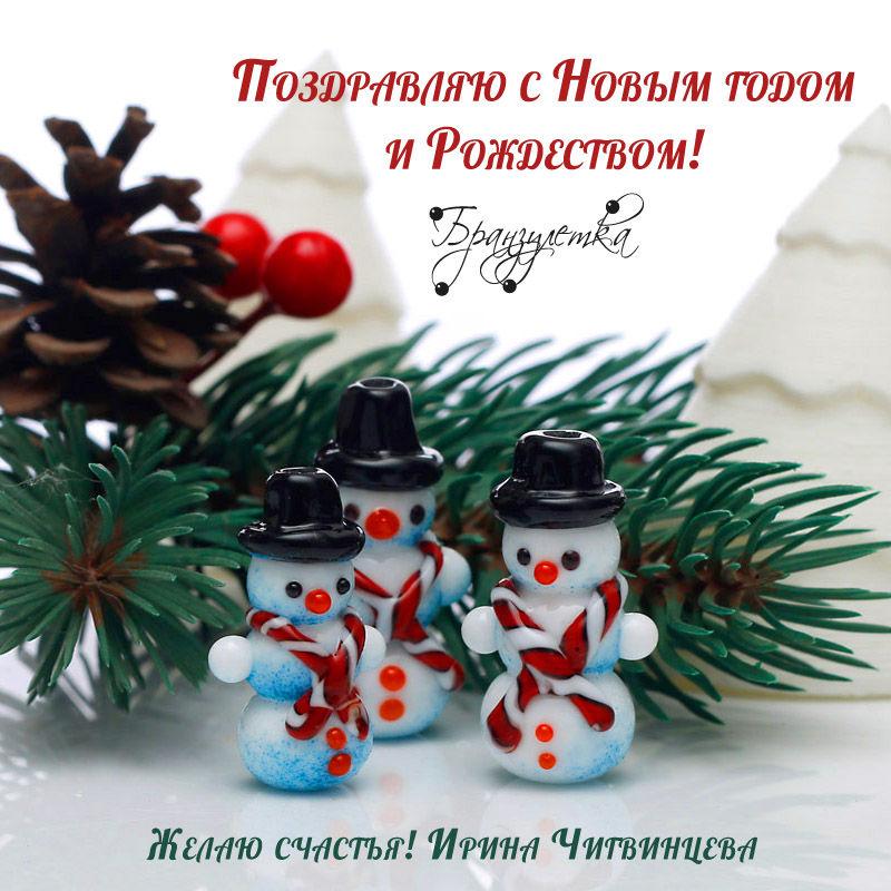 новый год, новый год 2017, бранзулетка, ирина чигвинцева