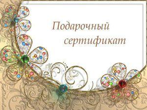 Розыгрыш Подарочного Сертификата продолжается! | Ярмарка Мастеров - ручная работа, handmade
