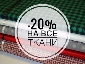Скидка 20% на ткани!. Ярмарка Мастеров - ручная работа, handmade.