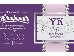 Конкурс от Irina-YK!!! Розыгрыш сертификата!. Ярмарка Мастеров - ручная работа, handmade.
