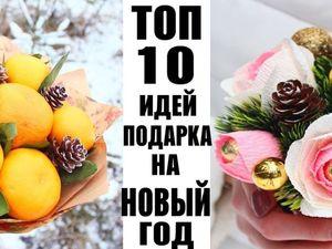 ТОП-10 рукодельных новогодних мастер-классов от Алины Романовой. Ярмарка Мастеров - ручная работа, handmade.