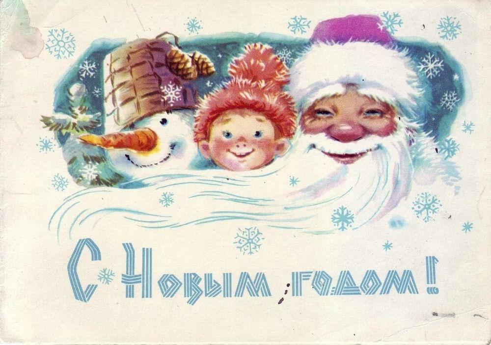 Простые, дед мороз на советских открытках фото