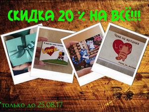 Акция 20% скидки на всё до 25.08.17. Ярмарка Мастеров - ручная работа, handmade.