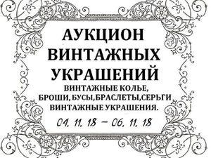 Аукцион Винтажных украшений 04.11 — 06.11. Ярмарка Мастеров - ручная работа, handmade.