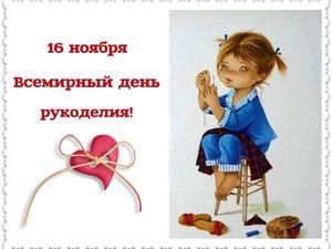 16 ноября – День рукоделия!! С Праздником!!!. Ярмарка Мастеров - ручная работа, handmade.