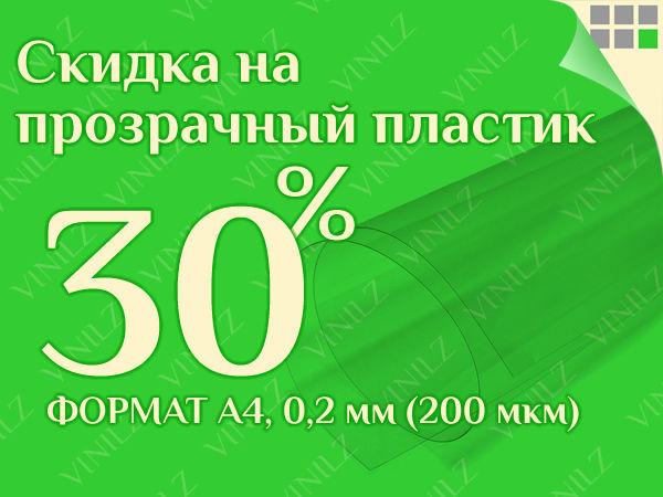 (ЗАВЕРШЕНО) Скидка 30% на прозрачный пластик формата А4 200 мкм (0,2 мм) | Ярмарка Мастеров - ручная работа, handmade