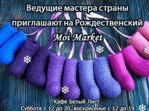 16-17 декабря жду в гости на Moi Market-е.. Ярмарка Мастеров - ручная работа, handmade.