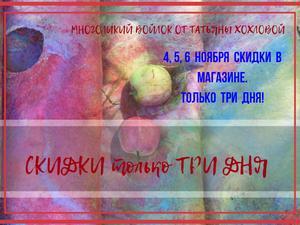 АКЦИЯ к празднику Скидки на все!. Ярмарка Мастеров - ручная работа, handmade.