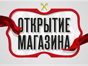 Открытие нового магазина вставок!. Ярмарка Мастеров - ручная работа, handmade.