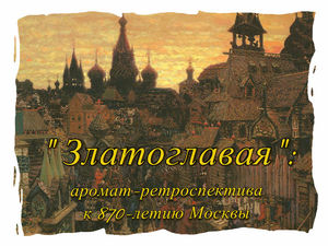 Ароматы мест Силы: старая Москва. Ярмарка Мастеров - ручная работа, handmade.