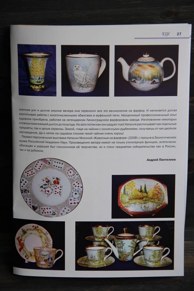 публикации, союз художников, farforpava, муфельный обжиг, посуда