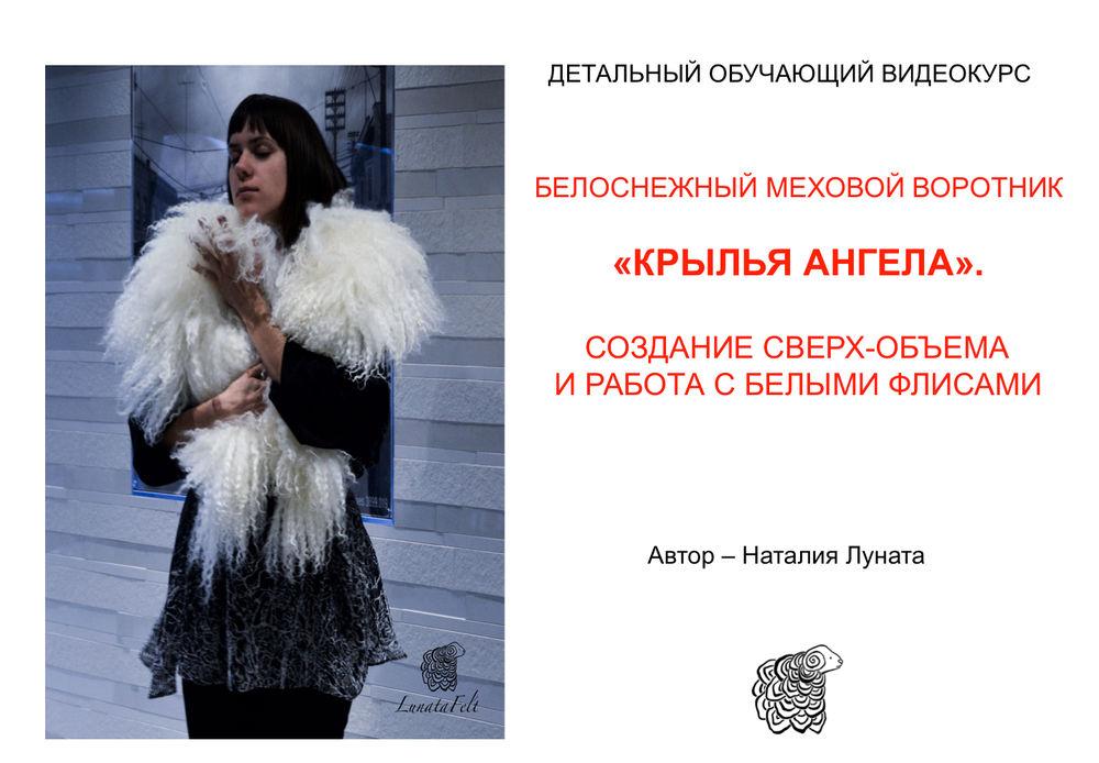 луната, кудри овец, мастер-класс, школа рукоделия, дизайн одежды