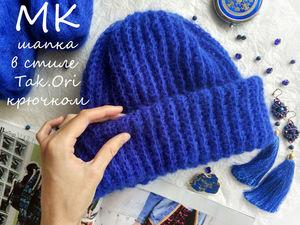 Мохеровая шапка в стиле Так Ори для начинающих. Вяжем крючком. Ярмарка Мастеров - ручная работа, handmade.