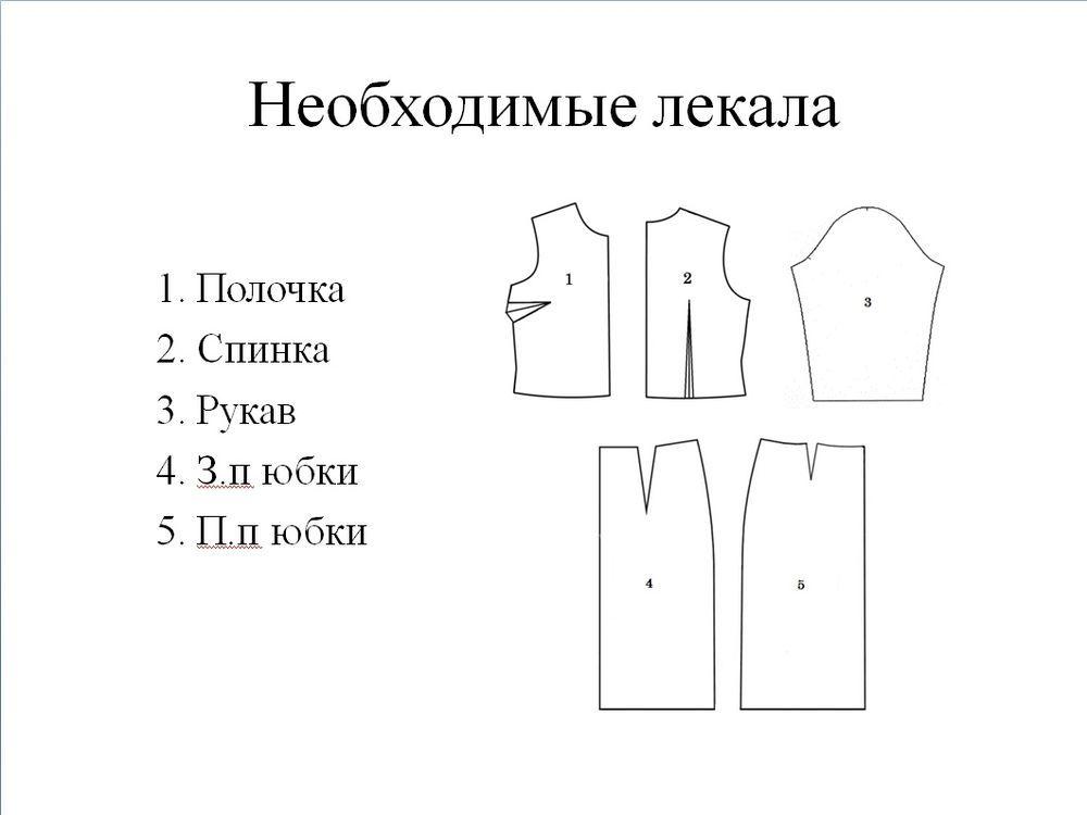 Моделирование платья со складками на основе базовых лекал, фото № 3