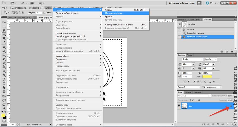 Как сделать слой прозрачным в фотошопе фото 749
