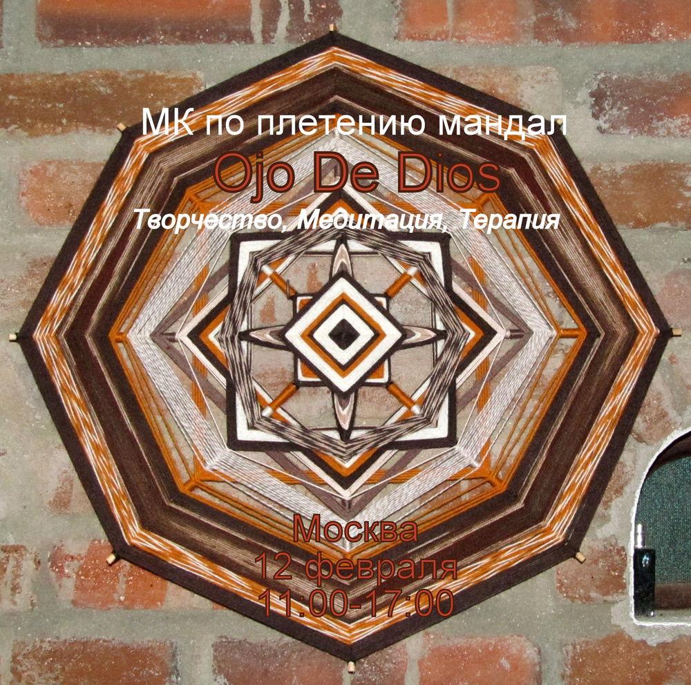 мандала, ojo de dios, для интерьера, свободное творчество