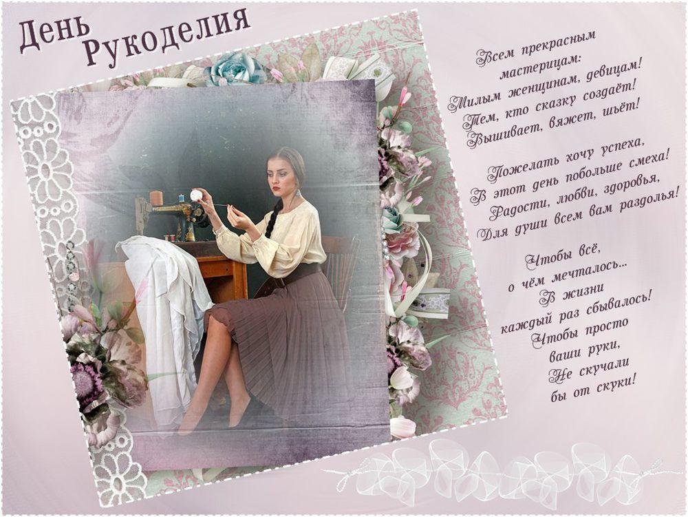 Стихи с поздравлениями мастеру